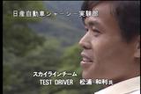 日産テストドライバー松浦氏