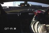 GT-R、最初の1コーナーで抜かれまくりです。