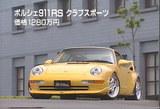 911RSクラブスポーツ