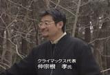 クライマックス代表仲宗根氏