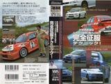 ベストモータリング ビデオスペシャル Vol.47  中谷明彦直伝ハイパー280馬力4WD完全征服テクニック BEST MOTORING VIDEOSPECIAL JAPANESECAR