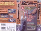 ベストモータリング1999年9月号