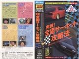 実戦!全国サーキット攻略法 BMスペシャル23 zenkoku