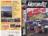 ベストモータリング1996年2月号