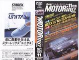 ベストモータリング1992年11月号