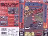 ベストモータリング1999年10月号