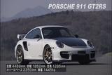 GT2RS 日本に3台しか入ってないそうです。