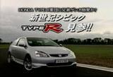 シビックタイプRtypeR(EP3)(欧州仕様)