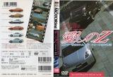 ベストモータリングビデオスペシャルVol.56愛しのZ 世界で一番愛されたスポーツカーの33年物語 BESTMOTORINGVIDEOSPECIAL JAPANESECAR