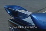 RX-7可変式リアスポイラー