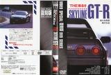 ベストモータリング ビデオスペシャル Vol.6 THE疾る!スカイラインGT-R BEST MOTORING VIDEOSPECIAL JAPANESECAR