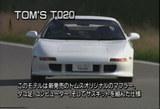 トムスT020MR2
