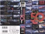 ベストモータリングビデオスペシャルVol.45インカービデオ最速ツクバLAP50連発!BESTMOTORING videospecial JAPANESECAR