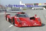 トヨタTS020'99モデル