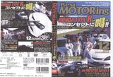 ベストモータリング2004年12月号