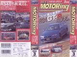 ベストモータリング1999年3月号