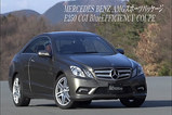 AMGスポーツパッケージE250 CGI BlueEFFICIENCY COUPEクーペ