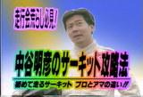 1994年4月号中谷さん変な顔