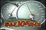 コルベット、なんと1速で105キロまで出ます。