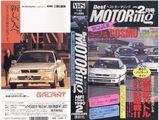 ベストモータリング1990年2月号