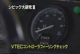 VTECコントローラー