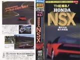ベストモータリングビデオスペシャルVol.15THE疾る!HONDA NSX BESTMOTORINGVIDEOSPECIAL JAPANESECAR
