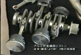 アルミ合金鋳造ピストン 従来比1.2倍