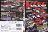 VTEC CLUB Vol.6ブイテッククラブ レビュー・評判・感想・口コミ・中古・試乗