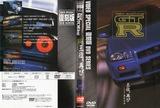 ベストモータリング ビデオスペシャル Vol.43 王位再び R34GT-R BEST MOTORING VIDEOSPECIAL JAPANESECAR