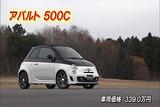 アバルト500C