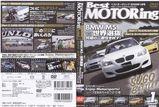 ベストモータリング2006年1月号