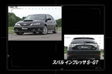 インプレッサS-GT