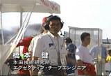 NSXチームの現場リーダーホンダ橋本氏