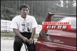 三菱 杉村氏