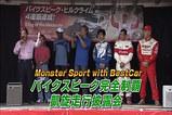ベストカーとモンスタースポーツ
