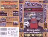 ベストモータリング1998年9月号