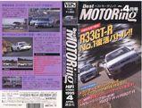 ベストモータリング1995年4月号