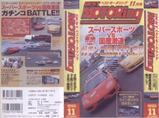 ベストモータリング1999年11月号