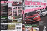 ベストモータリング2007年9月号