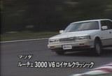 ルーチェ3000V6ロイヤルクラシック