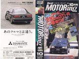 ベストモータリング1990年10月号