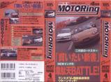 ベストモータリング1998年4月号