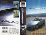 ベストモータリング ビデオスペシャル Vol.44  HONDA S2000 超感覚FRスポーツ  BEST MOTORING VIDEOSPECIAL JAPANESECAR