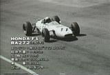 ホンダF1初優勝車RA272