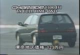 シャレード1300EFI TX