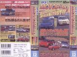 ベストモータリング1999年12月号