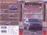 ベストモータリング1999年1月号