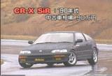 CR-XSiR(EF8)