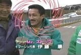 イマージュ代表伊藤さん