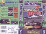 ベストモータリング1998年5月号